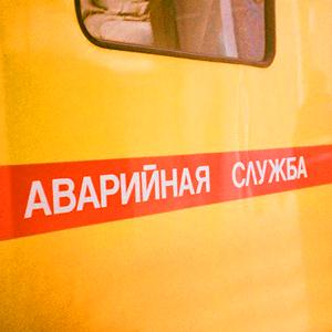 Аварийные службы Калинина