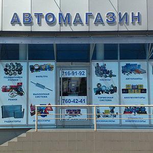 Автомагазины Калинина