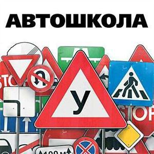 Автошколы Калинина