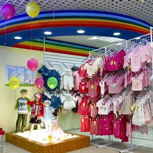 Детские магазины Калинина