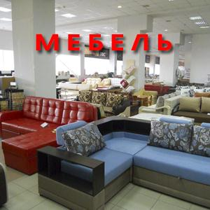 Магазины мебели Калинина
