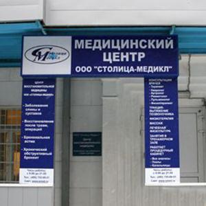 Медицинские центры Калинина