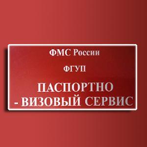 Паспортно-визовые службы Калинина