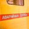 Аварийные службы в Калинине