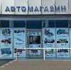 Автомагазины в Калинине