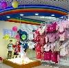 Детские магазины в Калинине