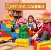 Детские сады в Калинине