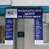Медицинские центры в Калинине