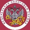 Налоговые инспекции, службы в Калинине