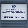 Отделения полиции в Калинине